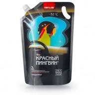 Жидкость для омывания стекол автомобиля Красный пингвин 2 л.