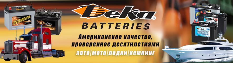 Аккумуляторы для DEKA
