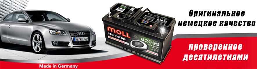 Аккумуляторы MOLL