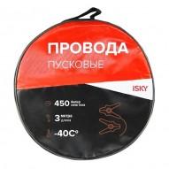 Стартовые провода ISKY 450A (3м)