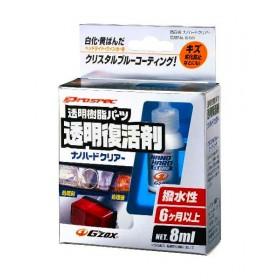 Nano Hard Cleaner - очиститель прозрачных пластиковых поверхностей Gzox, 8 мл