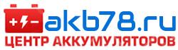 Центр аккумуляторов купить АКБ для авто в Санкт-Петербурге | Интернет-магазин akb78.ru